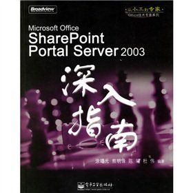 Download Microsoft Office SharePoint Portal Server2003-depth guide to Office Technology Experts Series(Chinese Edition)