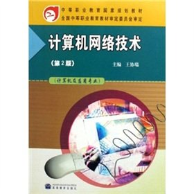 Download Secondary vocational education in national planning materials: computer network technology (computers and application of professional) (2nd edition)(Chinese Edition)