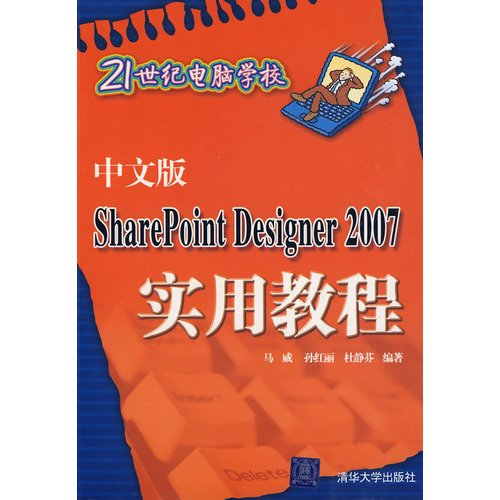 Download Chinese version of SharePoint Designer 2007 Practical Guide(Chinese Edition)