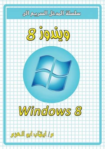 Download Microsoft Windows 8 (Quick Entrance to)