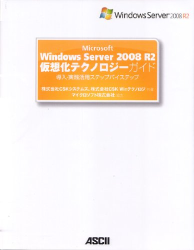 Download Microsoft Windows Server 2008 R2 virtualization technology introduction and guide practice utilizing step-by-step (2009) ISBN: 4048683500 [Japanese Import]