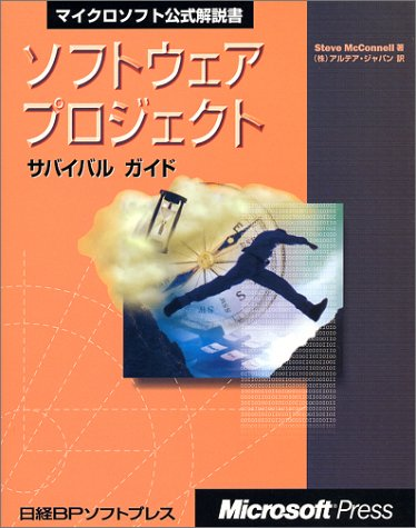 Download Software project Survival Guide (Microsoft official manual) (1998) ISBN: 4891000007 [Japanese Import]